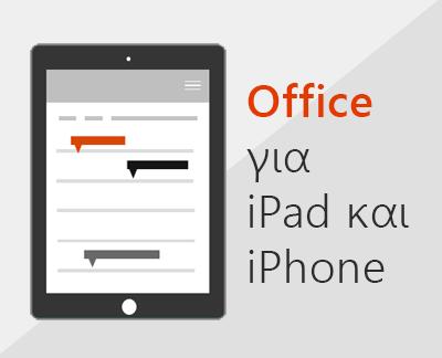 Κάντε κλικ για να ρυθμίσετε τις εφαρμογές του Office σε iOS