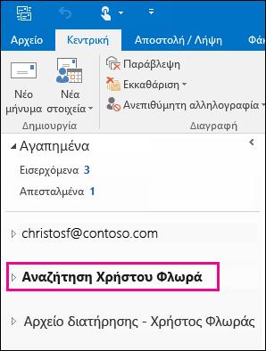 Το αρχείο PST εμφανίζεται στην αριστερή γραμμή περιήγησης στο Outlook