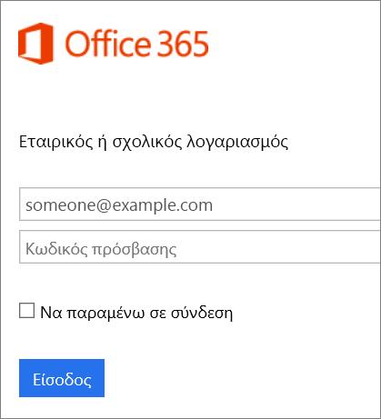 Στιγμιότυπο οθόνης της σελίδας εισόδου του Office 365.