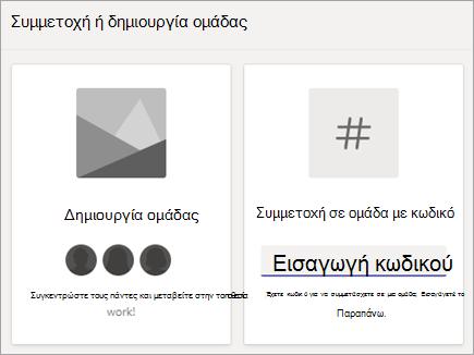 Εισαγάγετε έναν κωδικό ομάδας στην ομάδα συμμετοχή σε ομάδα με ένα πλακίδιο κωδικού