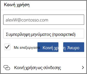 Εμφανίζεται η κοινή χρήση μέσω ηλεκτρονικού ταχυδρομείου, πληκτρολογήστε ηλεκτρονικού ταχυδρομείου και να επεξεργαστείτε ελέγχου