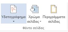 Κουμπί προσθήκης υδατογραφήματος στο Word 2013.