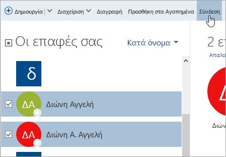 """Στιγμιότυπο οθόνης του κουμπιού """"Σύνδεση"""" στη σελίδα """"Άτομα""""."""