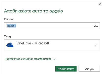 Το παράθυρο διαλόγου αποθήκευσης στο Microsoft Excel για το Office 365
