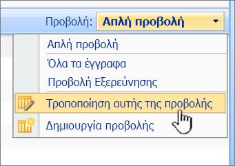Μενού προβολής SharePoint 2007 με τροποποίηση αυτής της προβολής επισημασμένο