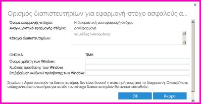 """Στιγμιότυπο οθόνης του παραθύρου διαλόγου """"Ορισμός διαπιστευτηρίων για εφαρμογή-στόχο ασφαλούς αποθήκευσης"""". Μπορείτε να χρησιμοποιήσετε αυτό το παράθυρο διαλόγου για να ορίσετε τα διαπιστευτήρια σύνδεσης για μια εξωτερική προέλευση δεδομένων"""