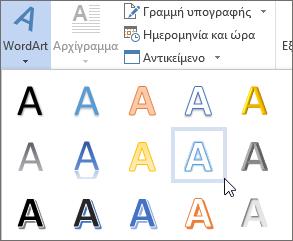 Επιλογή ρύθμισης αντικειμένου WordArt