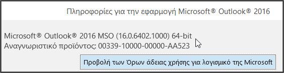 Στο επάνω μέρος του πλαισίου εμφανίζεται η ένδειξη 32-bit ή 64-bit.
