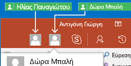 Συνεργασία σε πραγματικό χρόνο στο PowerPoint για Android