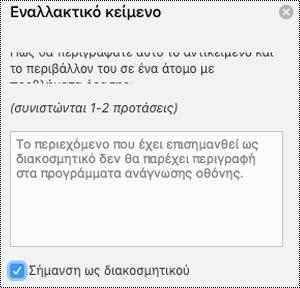 """Επιλεγμένο πλαίσιο ελέγχου """"Σήμανση ως διακοσμητικού"""" στο παράθυρο εναλλακτικού κειμένου στο Excel για Mac"""