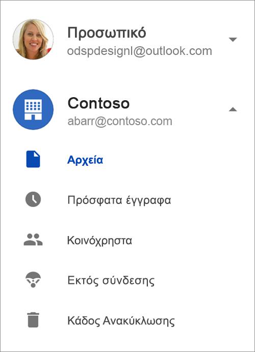 OneDrive για επιχειρήσεις.