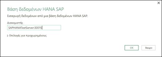 Παράθυρο διαλόγου βάσης δεδομένων SAP ΧΆΝΑ