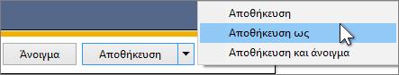 Google Gmail - εξαγωγή επαφών, αποθήκευση ως