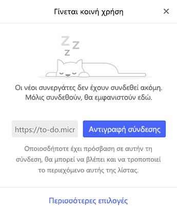 """Στιγμιότυπο οθόνης που εμφανίζει το μενού """"κοινή χρήση"""""""