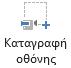 """Το κουμπί οθόνη εγγραφής στην καρτέλα """"Εγγραφή"""" στο PowerPoint 2016"""
