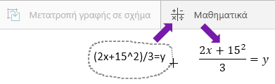 """Εμφανίζει την πληκτρολογημένη εξίσωση, το κουμπί """"Μαθηματικά"""" και την εξίσωση που έχει μετατραπεί"""