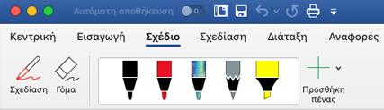"""Πένες και επισημάνσεις στην καρτέλα """"Σχεδίαση"""" στο Office 365 για Mac"""