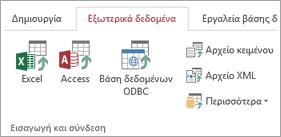 Καρτέλα εξωτερικά δεδομένα της Access