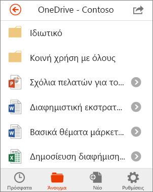 Αρχεία του OneDrive στο Office Mobile
