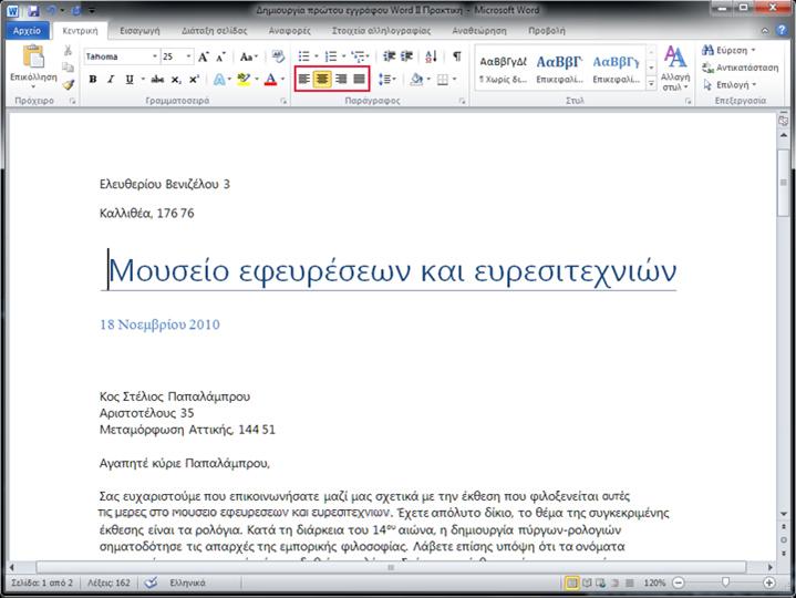 Έγγραφο του Word 2010