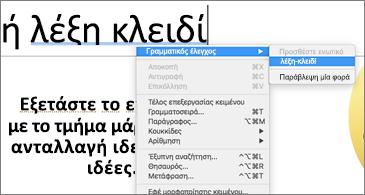 Υπογράμμιση λέξεων με μπλε χρώμα με μενού περιβάλλοντος που εμφανίζει πρόταση γραμματικής