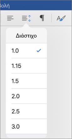 Εμφανίζει τη γραμμή επιλογές διάστιχου στο Word για iPad.