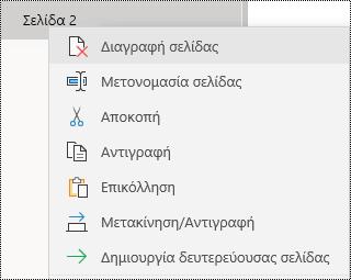 Κατάργηση σελίδας στην εφαρμογή OneNote για Windows 10