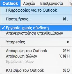 Εμφανίζει την επιλογή εργασία χωρίς σύνδεση είναι επιλεγμένη στο μενού του Outlook
