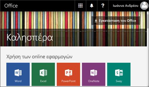 Στιγμιότυπο οθόνης που εμφανίζει την αρχική σελίδα με το κουμπί εγκατάστασης του Office