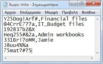 Λίστα κωδικών πρόσβασης σε ένα αρχείο Σημειωματαρίου