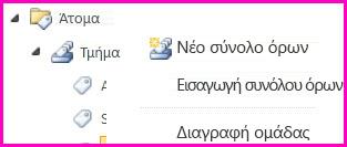 Στο εργαλείο διαχείρισης χώρου αποθήκευσης όρων, μπορείτε να επιλέξετε στοιχεία από το παράθυρο περιήγησης για να ανοίξετε ένα μενού