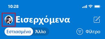 Εικόνα της λίστας μηνυμάτων στο Outlook για iOS.