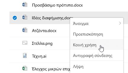 """Στιγμιότυπο οθόνης που εμφανίζει το μενού συντόμευσης ενός επιλεγμένου αρχείου με επισημασμένη την εντολή """"Κοινή χρήση"""""""