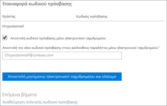 Στιγμιότυπο οθόνης: Αποστολή επαναφορά κωδικού πρόσβασης ηλεκτρονικού ταχυδρομείου ειδοποίησης χρήστη