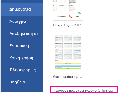 """Κάντε κλικ στην επιλογή """"Περισσότερα"""" στο Office.com"""