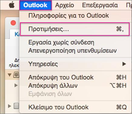 Μενού του Outlook > Προτιμήσεις