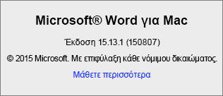 """Στιγμιότυπο οθόνης που δείχνει τη σελίδα """"Πληροφορίες για το Word"""" στο Word για Mac"""