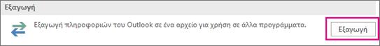 """Στη σελίδα """"Για προχωρημένους"""", επιλέξτε """"Εξαγωγή""""."""