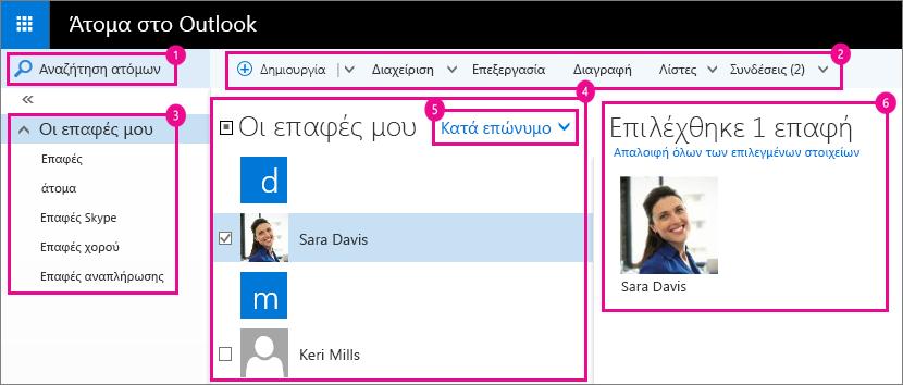 """Στιγμιότυπο οθόνης της σελίδας """"Άτομα στο Outlook""""."""