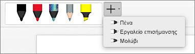 Πένες στο Word για Mac