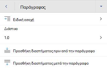 Μενού μορφοποίησης παραγράφου του Word για Android
