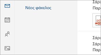 Στιγμιότυπο οθόνης από τα κουμπιά Αλληλογραφία, ημερολόγιο, άτομα, φωτογραφίες και εργασιών στο κάτω μέρος του παραθύρου περιήγησης