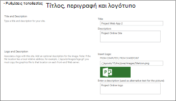 Περιγραφή τοποθεσίας και alttext λογότυπου τοποθεσίας του Project Online