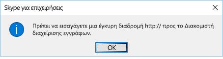 Μήνυμα σφάλματος που εμφανίζεται όταν προσπαθείτε να ανοίξετε ένα αρχείο από μια θέση διαφορετική από το OneDrive για επιχειρήσεις