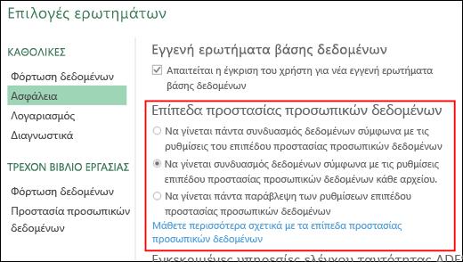 Power Query - Ρύθμιση για την απενεργοποίηση των μηνυμάτων επιπέδου προστασίας προσωπικών δεδομένων στο επίπεδο του υπολογιστή (συμπεριλαμβανομένου του κλειδιού μητρώου)
