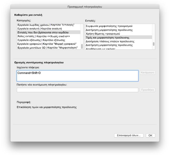 Προσαρμογές πληκτρολογίου στο Excel για Mac