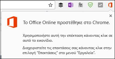 Chrome σάς ειδοποιεί ότι η επέκταση του Office Online έχει προστεθεί με επιτυχία