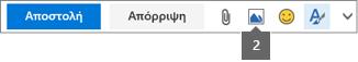 """Το εικονίδιο """"Εισαγωγή εικόνας"""" σάς επιτρέπει να εισαγάγετε από το OneDrive ή τον υπολογιστή σας"""
