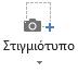 """Το κουμπί """"στιγμιότυπο οθόνης"""" στην καρτέλα """"Εγγραφή"""" στο PowerPoint 2016"""