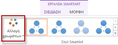 """Αλλάξτε την επιλογή """"Χρώματα"""" στην ομάδα """"Στυλ SmartArt"""""""
